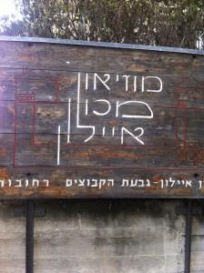 Sign at the entrance to Machon Ayalon