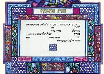 A beautiful and ancient Bat Mitzvah Prayer