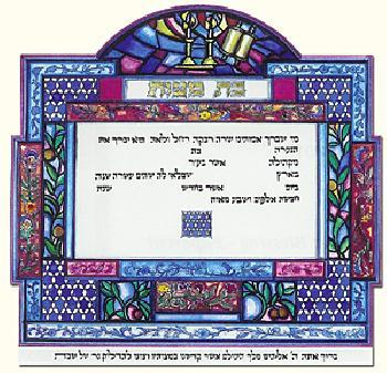 A beautiful and ancient Bat Mitzvah Prayer